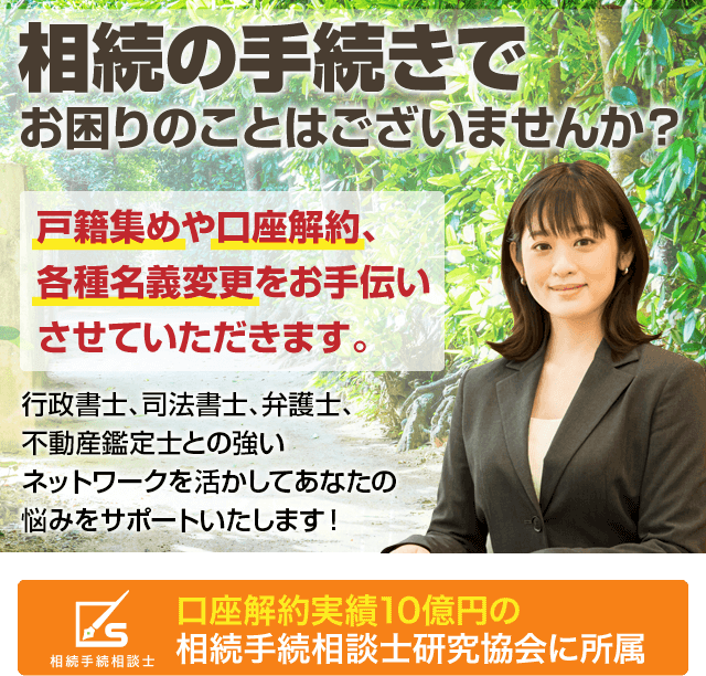 相続の手続きでお困りのことはございませんか?税理士法人赤坂共同事務所では、戸籍集めや口座解約、各種名義変更をお手伝いさせていただきます。