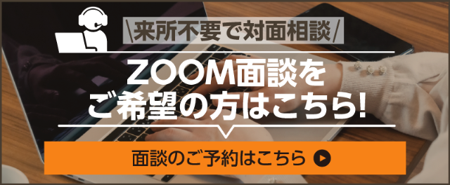 ZOOM面談バナー